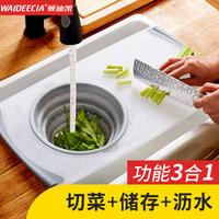 曼迪凯waideecia 二合一水槽砧板刀板 切菜板抗菌防霉案板沥水篮抖音折叠切水果砧板刀剪菜板子