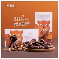 京东PLUS会员:态好吃 巴旦木夹心纯可可脂黑巧克力豆 40g*2盒 *3件