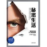 《译文纪实·秘密生活:数字时代的三个真实故事》