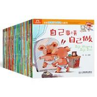 《宝宝情绪行为管理小画书》(套装共40册)