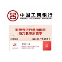 移动专享:工商银行 X 京东 北京消费券
