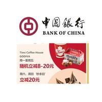 移动专享:中国银行 X Tims Coffee House / GODIVA 夏日特惠冰饮