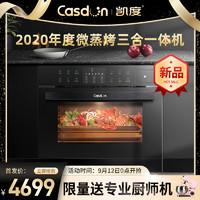 CASDON/凯度   SV4220EMB-TE 嵌入式微蒸烤一体机 42L