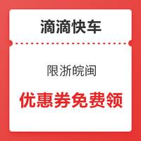 限浙皖闽:滴滴快车优惠券 免费领