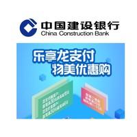 移动专享:建设银行 X 物美 / 多点 龙支付专享优惠