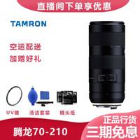 腾龙 70-210mm f/4 Di VC USD(A034)腾龙全画幅恒定光圈远摄长焦防抖镜头 官方标配 尼康口