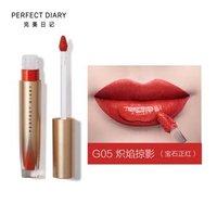 百亿补贴:Perfect Diary 完美日记 恒色轻慕反重力唇釉 2.5g