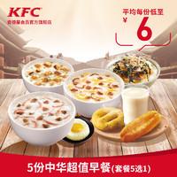 KFC 肯德基 5份中华超值早餐(套餐5选1)兑换券