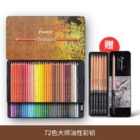 Marco 马可 大师系列油性彩色铅笔 72色铁盒装 送雷诺阿6灰度素描铅笔