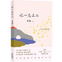 《记一忘三二》(樊登云书店)