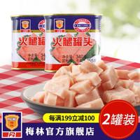 上海梅林 火腿罐头340g*2罐户外方便速食火锅午餐肉即食肉制品 火腿罐头340g2罐