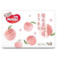 考拉海购黑卡会员:HUGGIES 好奇 心钻装 婴儿纸尿裤 NB 66片