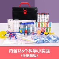 steam科学实验套装小学生物理化学手工制作 收纳+彩盒(136个实验)