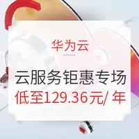 促销活动:华为云 香港云服务钜惠专场