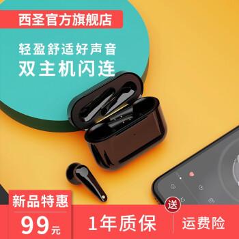 西圣 XISEM真无线蓝牙耳机ASN 半入耳跑步运动防水防汗商务通话适用苹果安卓耳塞式 耀目白