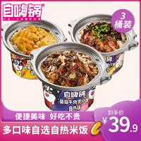 自嗨锅 煲仔饭多口味3桶装 自热米饭速食懒人即食方便自热火锅