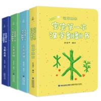 《宝宝第一本汉字翻翻书》全套4册
