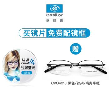 依视路 钻晶A4依视美1.67非球面镜片 现片2片装过滤有害蓝光网上配近视眼镜 赠CVO4013黑色纯钛半框