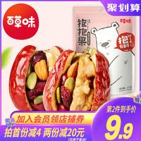【百草味-枣加每日坚果216g】抱抱果大红枣夹核桃仁 混合网红零食