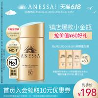 ANESSA/安热沙小金瓶防晒霜女面部身体60mlSPF50+男女防晒养肤