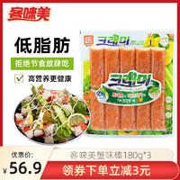 韩国进口客唻美蟹味棒0脂肪即食手撕拟蟹肉蟹棒180g蟹柳低卡零食