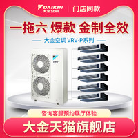 Daikin/大金中央空调一拖六6匹金制全效RPCZQ6AAV变频VRV多联机