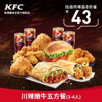 肯德基 川辣嫩牛五方餐(3-4人)兑换券