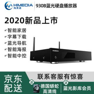 海美迪HD930B  4K高清播放器  硬盘播放器  蓝光播放机  3D/HDR全景声家庭影院 原厂标配