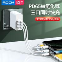 ROCK 洛克 ROCK洛克65W氮化镓充电器GaN适用苹果11快充ipad华为小米8手机多口插头pd30w超级快速一套装笔记本平板电脑冲