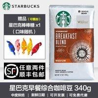 星巴克咖啡豆 中度烘焙 早餐综合咖啡豆340g