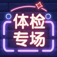 促销攻略:京东体检专场,爆款体检5折抢,海量好价任你选!