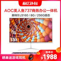 AOC AIO737 23.8英寸一体机电脑(英特尔J3160 8G 256G固态)