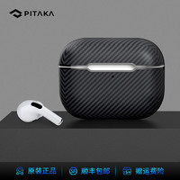 PITAKA Air Pal 保护套可适用苹果Airpods Pro三代芳纶防摔耳机套