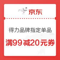优惠券码:京东商城 得力品牌指定单品 满99减20元优惠券