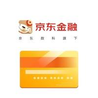 京东金融 专属联名卡 权益满满