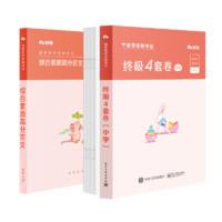 粉笔 2020国家教师资格考试 终极4套卷(中学)