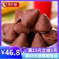 马大姐酒心巧克力糖果500gx2袋散装包邮80后怀旧零食(代可可脂)