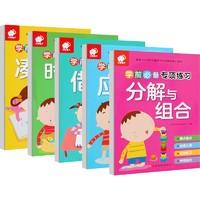 《幼小衔接入学必备》 全套5册