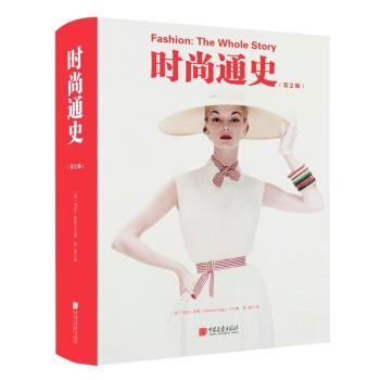 《时尚通史》(第2版)