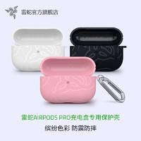 外设产品体验 篇二十三:雷蛇THS CASE粉晶Airpods Pro保护壳:有颜有料的信仰