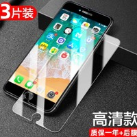 LOTISONG 隆泰森 苹果iphone系列 手机高清钢化膜 3片装
