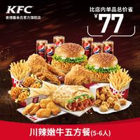 KFC 肯德基 电子券码 Y93 肯德基 川辣嫩牛五方餐(5-6人)兑换券