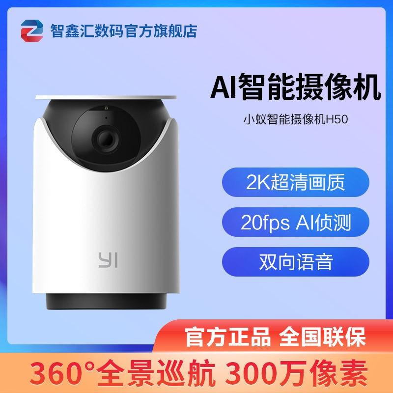 yi 小蚁 H50 智能摄像头 1296P 云台版