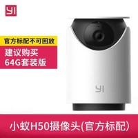 百亿补贴:yi 小蚁 H50 智能摄像头 1296P 云台版