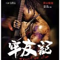 开心麻花爆笑舞台剧《牢友记》上海/杭州/苏州站