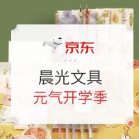 每日0点、促销活动:京东自营 晨光开学季 5件5折文具好价汇总