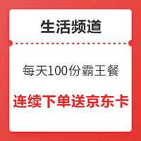 锦鲤附体:9月17日-19日霸王餐免单名单公示,共300人!