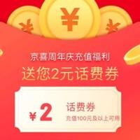 京喜app 周年庆 送满100-2话费券