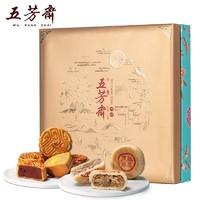 五芳斋 广式月饼礼盒装 550g