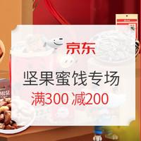 促销活动:京东 坚果蜜饯专场